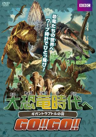 大恐竜時代へGO!!GO!!ギガントラプトル