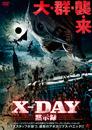 X-DAY黙示録