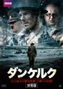 ダンケルク【完全版】 DVD-BOX 史上最大の撤退作戦・奇跡の10日間
