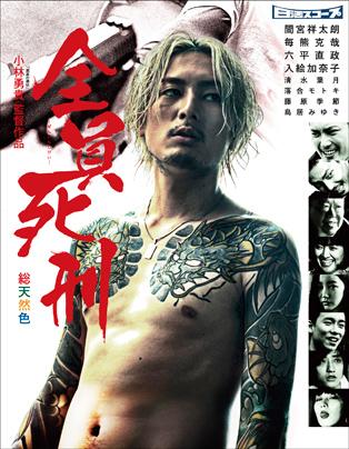 全員死刑【Blu-ray&DVD】 〔期間限定生産〕