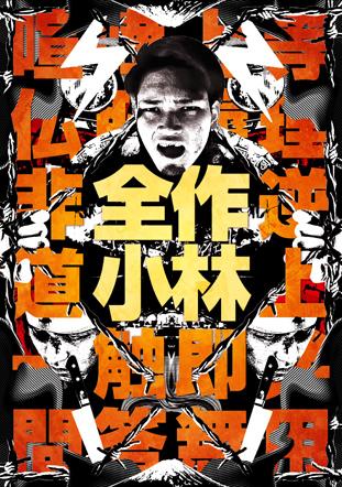 全作小林DVD-BOX【初回限定生産】