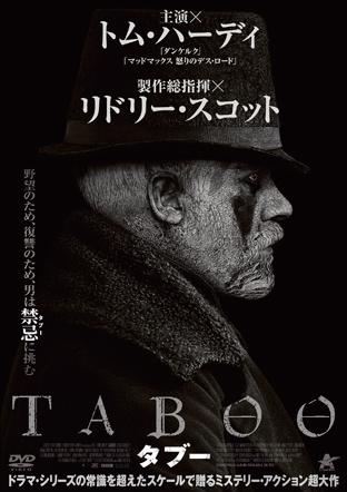 TABOO タブー DVD-BOX(4枚組)