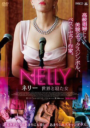 ネリー 世界と寝た女