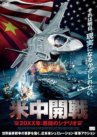 米中開戦 20XX年:悪魔のシナリオ