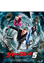 シャークネード5【Blu-ray】