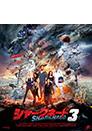 シャークネード3【Blu-ray】
