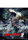 シャークネード2【Blu-ray】
