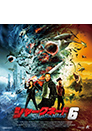 シャークネード6【Blu-ray】