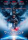 ワールドエンド【DVD】
