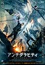 アンチグラビティ【DVD】