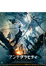 アンチグラビティ【Blu-ray】