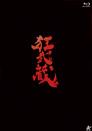 狂武蔵【Blu-ray】