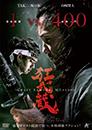 狂武蔵【DVD】