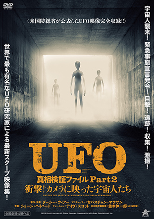 UFO 真相検証ファイル Part2 衝撃!カメラに映った宇宙人たち
