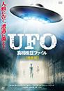 UFO 真相検証ファイル 【完全版】