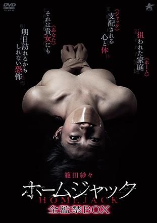 ホームジャック 全監禁BOX【初回限定生産】