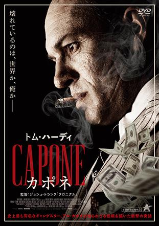 カポネ【DVD】