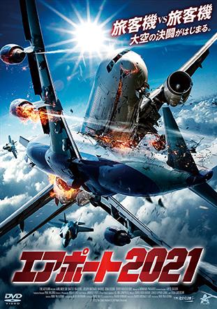 エアポート2021