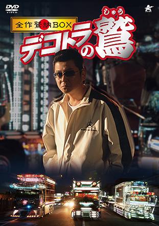 デコトラの鷲 全作鷲納BOX【初回限定生産】