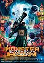 モンスターランナー 怪物大戦争