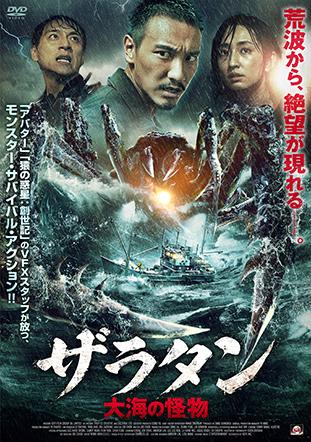 ザラタン 大海の怪物