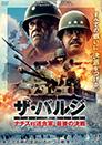 ザ・バルジ ナチスvs連合軍、最後の決戦