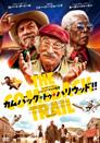 カムバック・トゥ・ハリウッド!!【DVD】